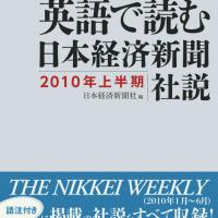 英語で読む 日本経済新聞社説