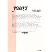 久しぶりの片岡義男にインスパイヤされて「YOURS」