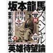 徳間書店のムック「坂本龍馬スペシャル」