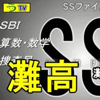 [平成29年度・灘高校入試問題/数学/場合の数]【SSファイル】(第10回)【う山TV】