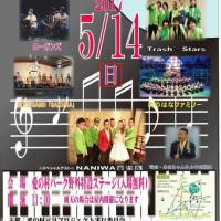 『第10回 緑と風のコンサート』