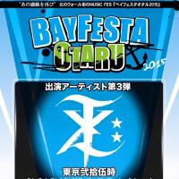 Bay Festa Otaru 2015�������ƥ����ȷ��ꡪ