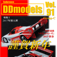 DD models Vol.91 謹賀新年2017