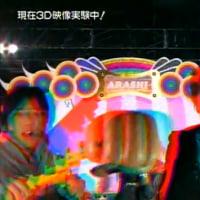 ★★ ZONERの3Dメガネ: 嵐がTVから飛び出す!3D実験的生ライブ (11月1日放送) ★★