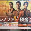 【GOGO!レノファ】レノファ山口、第13節で京都と対戦 ホームで連敗ストップなるか!