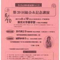 イベント紹介-「子どもと教科書全国ネット21 第20回総会&記念講演」