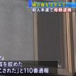 首をタオルで絞め・・・娘は死亡、母親を逮捕 横浜市(17/07/25)