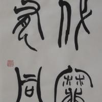 臨書   説文解字序頁 趙之謙書(三十三)