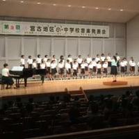 第38回 宮古地区・小中学校音楽発表会