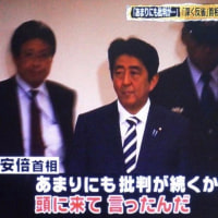 安倍晋三は「最低の指導者」だな、こりゃ & 顔色悪い → 「マジで心配」