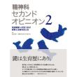 精神科病院×東日本大震災3.11を振り返る