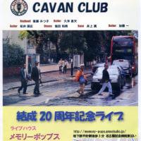 お待たせしました。CAVANCLUB ライブ 決定