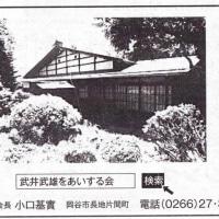岡谷市民新聞に広告を掲載しました