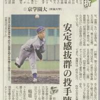 京都学園大学 野球部旧友交歓