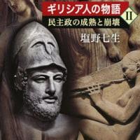 ギリシア人の物語Ⅱ その①