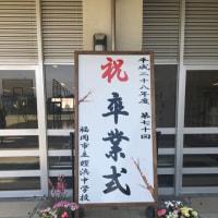 ☆  子供たちの卒業式 ☆