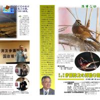 活動日誌No.189