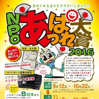"""NPOあっぱれ大賞 2016"" ノミネート団体募集終了しました!"