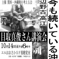 目取真俊さん講演会 のお知らせ 辺野古・高江 今も続いている沖縄戦10月14日エルおおさか