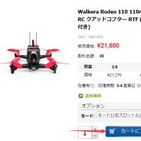 5%off-Walkera Rodeo 110 110mm DEVO 7付き レーシング ドローン RC クアッドコプター RTF (600TVL カメラ/バッテリー/充電器付き)