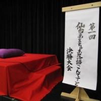 【報告&御礼】仙台あまちゅあ落語こんてすと決勝大会
