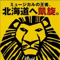 ライオンキング再び札幌へ!