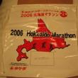 明日は北海道マラソン