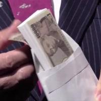 【コント】森友学園の籠池前理事長が安倍昭恵氏に返金しようと持ってきた100万円 どうみても偽物wwwwwwwwwwwwwww