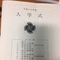 日和山小の入学式