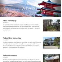 コーエン君の日本一周旅(2)