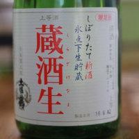 土佐鶴 蔵酒生