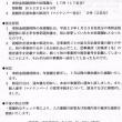 ◆綾瀬市でも誤送付でマイナンバーの漏えいが発生!