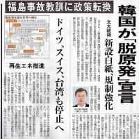 福島原発事故に学ばない日本