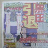 黒田博樹:引退:広島カープ
