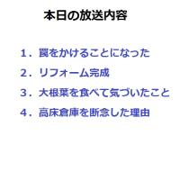 10/17 自給屋勉強会中継のお知らせ
