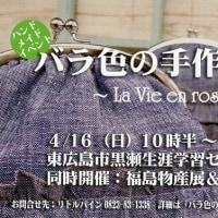 今日は『バラの手作り市 ~La Vie en rose14~』