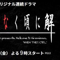 【予告動画】NGT48出演ドラマ「ひぐらしのなく頃に 解」第2弾 11/25(金)21時放送