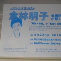 日本共産党演説会、倉林明子参院議員がお話します