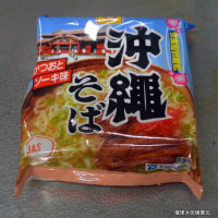 マルちゃん製麺:沖縄限定販売の沖縄そば美味しいかったサ~♪