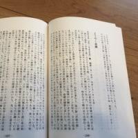 定年おやじ仲間の青柳さんから日本縦断徒歩の旅記届く