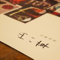 近藤晃美さんの展覧会「円い草」では、一緒に本も作っています。