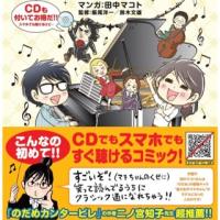 オススメのCD付きの音楽の本を3冊ご紹介します♪