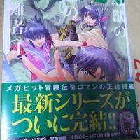 3×3EYES~幻獣の森の遭難者~ 4巻