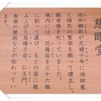 レオマリゾート② 後楽園・岡山城
