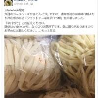 17176 ご当地ラーメン巡@金沢 4月18日 SNS限定フィットチーネ風極太平打ち麺で食べる!えび塩とんこつ
