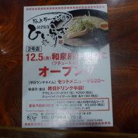 【新店】ひいらぎらぁめん@極上ラーメン道 個室麺屋 ひいらぎ 和泉府中店