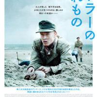 「ヒトラーの忘れもの」とは地雷なり デンマークでの少年兵と