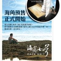 『海角七号』台湾版DVD 続報