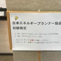 エネルギープランナー試験を受験!