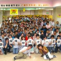 第18回総会・記念イベント